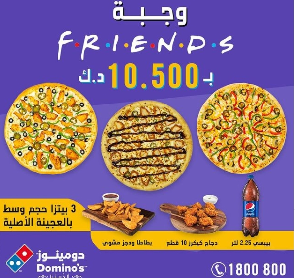 dominos kuwait offers